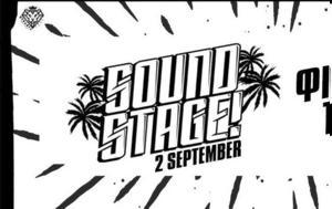 Rap Festival - Dynasty Sound Stage, Αίθουσα Αίγλη, Rap Festival - Dynasty Sound Stage, aithousa aigli