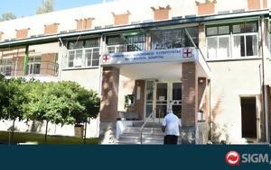 Πότε, Νοσοκομείου Τροόδους, pote, nosokomeiou troodous