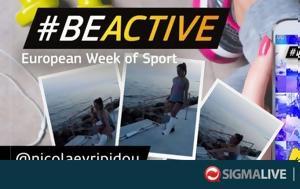 Κύπρο, #BeActive Challenge, kypro, #BeActive Challenge