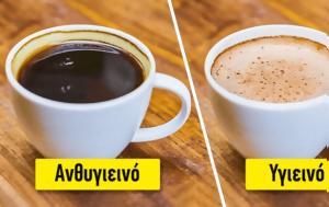 8 γεγονότα για τον καφέ που θα σας κάνουν να φτιάξετε αμέσως έναν
