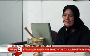 Από την ελληνίδα μάνα στην… hitech γιαγιά (video)