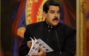 Βενεζουέλα, Διεθνές, Ορτέγκα, Μαδούρο, venezouela, diethnes, ortegka, madouro