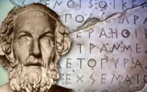 Σκέψεις, Αρχαίων Ελληνικών, skepseis, archaion ellinikon