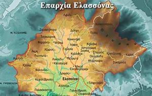 Ενέργειες, Δήμου, Επαρχία Ελασσόνας, energeies, dimou, eparchia elassonas