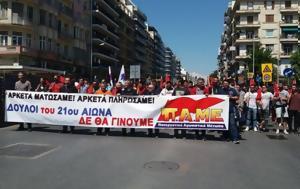 Συλλαλητήρια, 82ης ΔΕΘ, ΠΑΜΕ, syllalitiria, 82is deth, pame