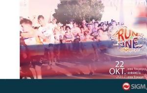 ΑΛΦΑΜΕΓΑ, Run As One, alfamega, Run As One