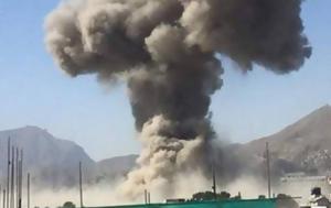 Tουλάχιστον, Αφγανιστάν, Toulachiston, afganistan