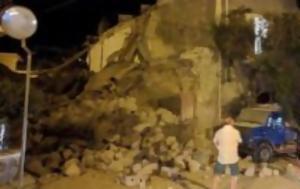 Σεισμός, seismos