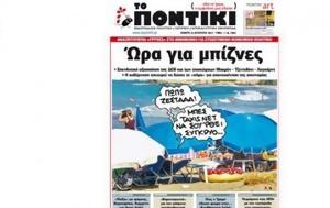 ΠΟΝΤΙΚΙ, Πέμπτη 24 Αυγούστου 2017, pontiki, pebti 24 avgoustou 2017