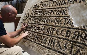Ισραήλ, Αρχαιολόγοι, israil, archaiologoi
