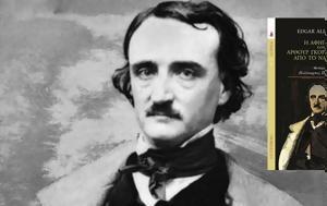 Edgar Allan Poe Η Αφήγηση, Άρθουρ Γκόρντον Πιμ, Ναντάκετ, Γράφει, Πολύκαρπος Πολυκάρπου, Edgar Allan Poe i afigisi, arthour gkornton pim, nantaket, grafei, polykarpos polykarpou