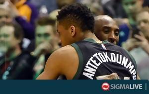 Kobe Bryant, Αντετοκούνμπο, Kobe Bryant, antetokounbo