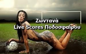Live Scores - Δείτε Ζωντανά Ποδόσφαιρο, Live Scores - deite zontana podosfairo