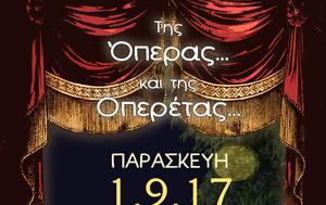 Της Όπερας, Οπερέτας, Δημοτικό Θέατρο Ζακύνθου, tis operas, operetas, dimotiko theatro zakynthou