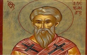 30 Αυγούστου, Γιορτάζει, Αλέξανδρος, 30 avgoustou, giortazei, alexandros