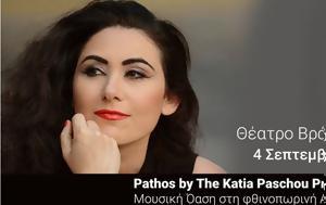 Pathos, Katia Paschou Project, Μουσική Όαση, Φθινοπωρινή Αθήνα, Pathos, Katia Paschou Project, mousiki oasi, fthinoporini athina
