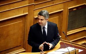 Κωνσταντινόπουλος, konstantinopoulos