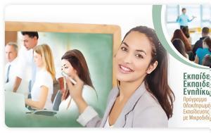 Ε-learning, ΕΚΠΑ, Εκπαίδευση Εκπαιδευτών Ενηλίκων, e-learning, ekpa, ekpaidefsi ekpaidefton enilikon