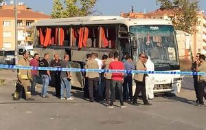 Έκρηξη, Σμύρνη – 8, – PKK, Αρχές, ekrixi, smyrni – 8, – PKK, arches