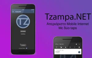 TzampaNet - Δωρεάν, Ίντερνετ, TzampaNet - dorean, internet