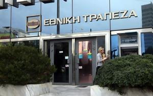 Εθνική Τράπεζα, Αύξηση, ethniki trapeza, afxisi
