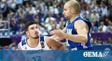 Eurobasket 2017, Ήττα-σοκ, Γαλλίας, Φινλανδία,Eurobasket 2017, itta-sok, gallias, finlandia