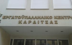 Συνεδρίασε, Δ Σ, Εργατικού Κέντρου Καρδίτσας, Δ Ε Θ, synedriase, d s, ergatikou kentrou karditsas, d e th