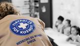 Γιατροί, Κόσμου, Διεθνή Έκθεση Θεσσαλονίκης,giatroi, kosmou, diethni ekthesi thessalonikis