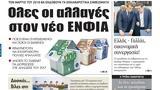Ειδήσεις, Σαββατοκύριακου,eidiseis, savvatokyriakou