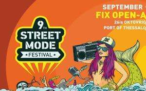 Street Mode Festival 2017, Θεσσαλονίκη, Street Mode Festival 2017, thessaloniki