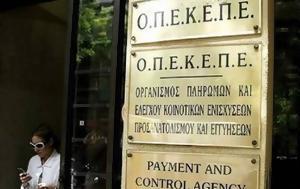 ΟΠΕΚΕΠΕ, Πληρωμές, 23 105, opekepe, pliromes, 23 105