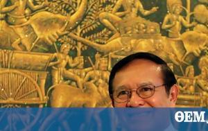 Συνελήφθη, Καμπότζη, synelifthi, kabotzi