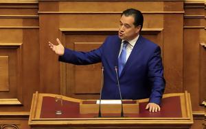 Άδωνις, Τσίπρα, Έχει, Ανδρέα, adonis, tsipra, echei, andrea