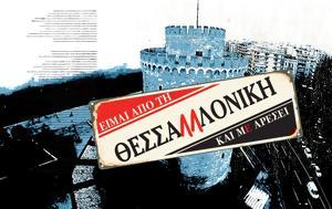Είμαι, ΘεσσαΛΛΛονίκη, eimai, thessallloniki
