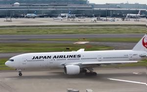 Αναγκαστική, JAL, Τόκιο, anagkastiki, JAL, tokio