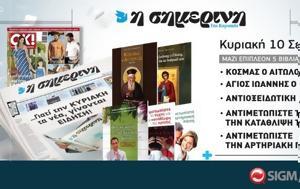 Κυριακή, Σημερινής, kyriaki, simerinis