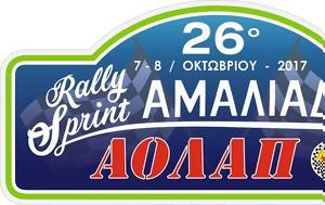 26ο Ράλλυ Σπριντ Αμαλιάδας, 7-8 Οκτωβρίου, 26o rally sprint amaliadas, 7-8 oktovriou