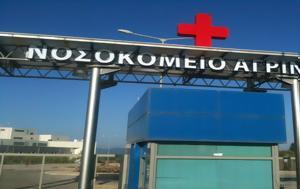 Αδιανόητο, Νοσοκομείο Αγρίνιο, Πήγε, adianoito, nosokomeio agrinio, pige