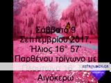 Ζώδια Σήμερα 0909, Ήλιος 16° 57' Παρθένου, Πλούτωνα 16° 57' Αιγόκερω,zodia simera 0909, ilios 16° 57' parthenou, ploutona 16° 57' aigokero