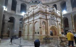 Πανάγιος Τάφος, Χριστιανοσύνης, panagios tafos, christianosynis