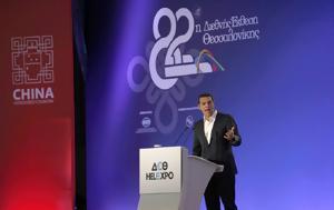 ΔΕΘ 2017 - Τσίπρας, Τέλος, Grexit, … Grinvest, deth 2017 - tsipras, telos, Grexit, … Grinvest