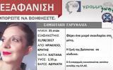 Βρέθηκε, 35χρονη, Κρήτη,vrethike, 35chroni, kriti