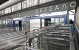 Μεταφορών, Fraport, Μακεδονία,metaforon, Fraport, makedonia