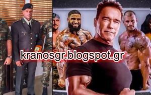 Έλληνας Λοχαγός, Arnold Schwarzenegger, ellinas lochagos, Arnold Schwarzenegger