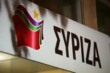 ΣΥΡΙΖΑ, Είμαστε,syriza, eimaste