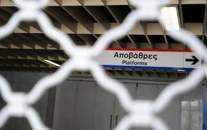 Απεργία ΜΜΜ Μετρό Ηλεκτρικό, 121314159, Ποιες, apergia mmm metro ilektriko, 121314159, poies