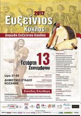 Κοζάνη, Ευξείνιος Κύκλος, Συναυλία,kozani, efxeinios kyklos, synavlia