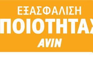 OXI AKOMH, AVIN
