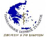 Επιστολή, ΠΙΣ, Πρόεδρο, ΕΟΠΥΥ, Σωτήρη Μπερσίμη,epistoli, pis, proedro, eopyy, sotiri bersimi