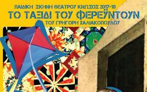 Φερεϋντούν, Γρηγόρη Χαλιακόπουλου, 299, Θέατρο Κνωσός, fereyntoun, grigori chaliakopoulou, 299, theatro knosos